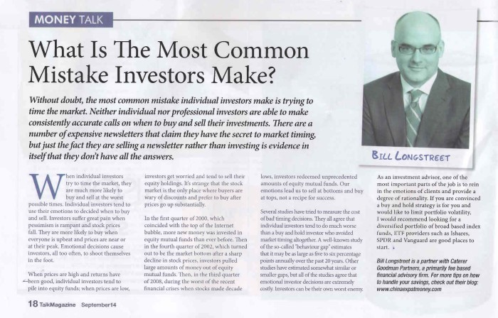 What is the most common mistake investors make